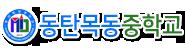 동탄목동중학교 로고 메인페이지 바로가기