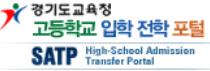 경기도교육청<br/>고등학교<br/>입학전학포털